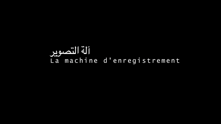 La Machine d'enregistrement